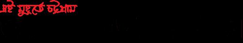 Alokito Chattogram